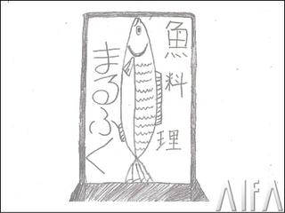 ヒドリムセン 第46回放送 仲田雄慎スケッチ