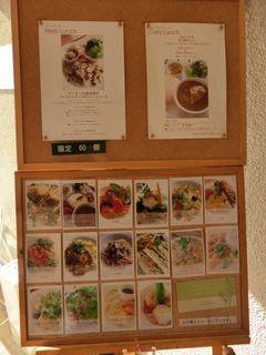 生活の木 薬香草園 レストラン ヤハラテナ