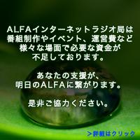 ALFA 寄付支援金募集のお知らせ